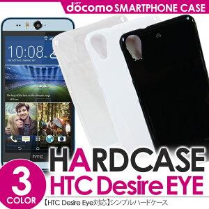 【 SIMフリーフォン HTC DESIRE EYE ハードケース 】