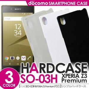【 docomo Xperia Z5 Premium SO-03H ハードケース 】