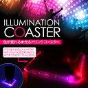 光る LEDコースター マルチカラー 2個セット