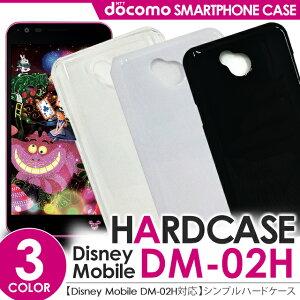 【Disney Mobile DM-02Hカバー 】 スマホ ケース ハー