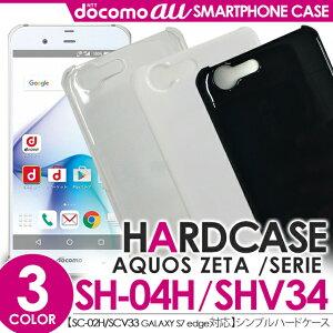 【 AQUOS ZETA SH-04H /au AQUOS SERIE SHV34 / SoftB