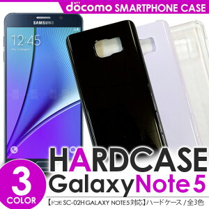 【 GALAXY Note 5 カバー 】 スマホ ケース ハードケ