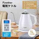 【スーパーsale限定75%OFF】Finether 電気ケ...