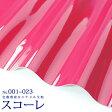 合皮生地 エナメル スコーレNo.1〜No.23(雑貨用 合皮のエナメル生地)0018【メール便不可】|合成皮革 無地 おしゃれ 合成レザー 布地 フェイクレザー 幼稚園 女の子 男の子 手提げバッグ レッスンバッグ【P06May16】
