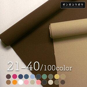 全100色!【8号帆布】カラーNo.21〜No.40