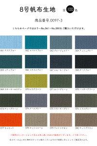 全100色!【8号帆布】カラーNo.61〜No.80
