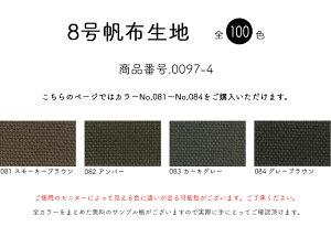全100色!【8号帆布】カラーNo.81〜No.84