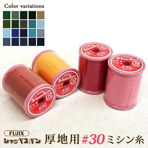 シャッペスパン厚地用ミシン糸30番100m巻(1024-3)