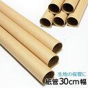 【メール便不可】紙管30cm巾〔内径38mm・厚み1mm〕(1061-30) | 保管 紙芯 管理 リサイクル 紙筒