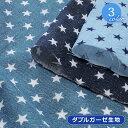 【メール便2mまで】デニム風ダブルガーゼ生地 スター 星柄(1209-5)星 スター デニム コットン 綿100 ダブルガーゼ 生地 布地 ブルー ベビー スタイ マスク ハンドメイド メール便OK