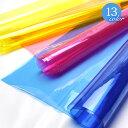 0.6mm色透明シート(色数豊富フィルムシート)(3231) | フィルム シート 透明シート クリア カラーフィルム カラー オレンジ ピンク ネイビー 赤 白 イエロー PVC