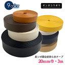 【ポイント10倍】◆皮シボ調合皮持ち手テープ【20mm巾・3m巻】(6015)【メール便不可