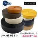 【ポイント10倍】◆皮シボ調合皮持ち手テープ【30mm巾・5m巻】(6017)【メール便不可