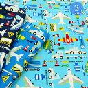 エアポート飛行機プリント生地(6841-9)【メール便は1色のみ2mまでOK同梱不可】乗り物 入園入