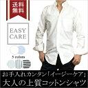 【送料無料】【あす楽対応】ボタンダウンシャツ 一度着たら手放...