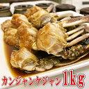 (在庫少ない)特製カンジャンケジャン(醤油ケジャン)(カニ)...