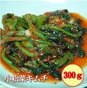 【激安】フルーツキムチ=ご飯泥棒【小松菜キムチ300g】
