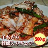 ★フルーツキムチ・ご飯泥棒★【手ちぎり・牡蠣入り・白菜キムチ500g】 (牡蠣 カキ かき イカ カニ)