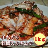 ★フルーツキムチ・ご飯泥棒★【手ちぎり・牡蠣入り・白菜キムチ1kg】 (牡蠣 カキ かき カニ イカ)