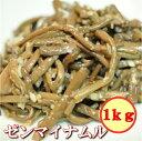 【激安】【韓国/韓国料理】信濃特製【ゼンマイ】ナムル/冷凍1kg (ケジャン チャンジャ 焼肉 )