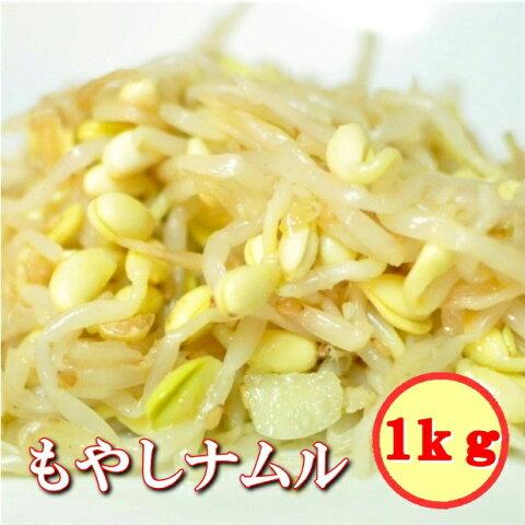 【激安】【韓国/韓国料理/焼肉】信濃特製【もやしナムル/冷凍/1kg】