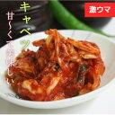 【285円】甘い!春キャベツキムチ 200g