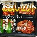 【送料無料】お試しセット・詰め合せ(チャンジャ1点・キムチ3点)4点セット チャンジャ50g 大根100g 白菜100g 胡瓜2本(約100g)