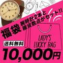 【数量限定】SINCERE 福袋 ≪レディース≫ 女性 ラッキーバッグ ハッピーバッグ 腕時計とおもしろ雑貨のシンシア プレゼント 【あす楽対応可】