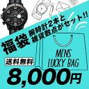 【数量限定】SINCERE 福袋 ≪メンズ≫ 男性 ラッキーバッグ ハッピーバッグ 腕時計とおもしろ雑貨のシンシア プレゼント 【あす楽対応可】