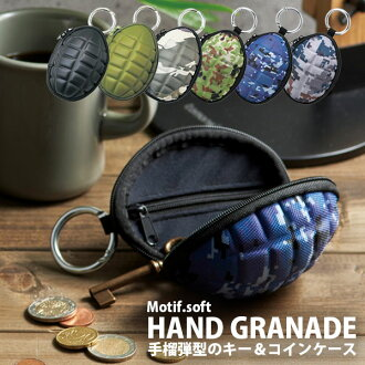 Grenade-shaped key & coin case ★ fun! gadgets / toys! and the toy imports goods watches funny rather than gadgets Cynthia