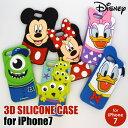 iPhone7ケース ディズニー かわいい シリコン Disney 3Dシリコンケース カバー ミッキー ミニー ドナルド デイジー エイリアン マイク おすすめ【メール便OK】 腕時計とおもしろ雑貨のシンシア 【あす楽対応可】
