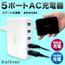 Kellner 5ポート8A ACアダプター KE-AC8AB KE-AC8AW スマートフォン タブレット 急速充電 5台同時 スマートIC搭載 USB充電器【あす楽対応可】おもしろ雑貨のシンシア プレゼント