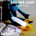 【hoobbe】バナナライト BANANA Light 照明...