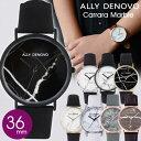 【安心と信頼の正規販売店】 1年保証 ALLY DENOVO アリーデノヴォ Carrara Marble 腕時計 36mm レディース 腕時計 大理石 本革 レザー 腕時計とおもしろ雑貨のシンシア 【あす楽対応可】
