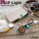 cheero CLIP Light /チーロ クリップライト CHE-318-SET 万能クリップ ケーブルクリップ マグネットクリップ 5色セット【メール便O...