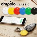 Chipolo CLASSIC チポロ クラシック Bluetooth ロケーター スマートフォン