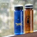 ウォーターボトル COLOR BOTTLE S500 CAT...