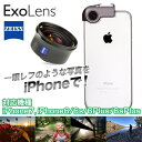 iPhone7/iPhone6/6s/6Plus/6sPlus ExoLens PRO ワイドアングルレンズキット エクソレンズ ZEISSレンズ基本セット ツ...
