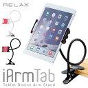 RELAX i Armtab/アイアームタブ タブレットアームスタンド iPad フレキシブル ホルダー スマホスタンド 車載ホルダー iphone Android 腕時計とおもしろ雑貨のシンシア 【あす楽対応可】