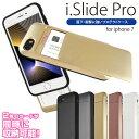 i-slide PRO for iPhone7 アイスライド ケース カバー 磁気干渉防止シート内蔵