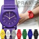 ストラップウォッチ 腕時計 PRAXIS プラクシス 8色 ナイロンベルト カラフル カジュアル 軽量 メンズ レディース 親子 キッズ プレゼント ギフト