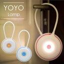 YOYO Lamp ヨーヨーランプ 懐中電灯 ヘッドライト デスクスタンド 非常灯 腕時計とおもしろ雑貨のシンシア プレゼント【あす楽対応可】