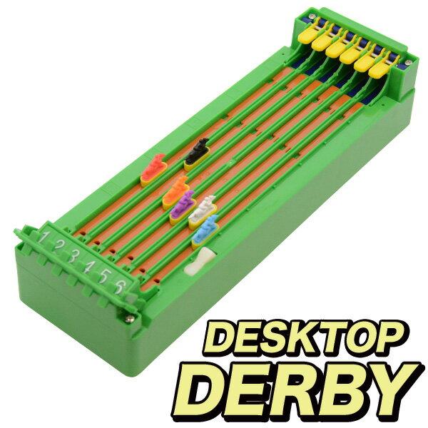 デスクトップダービー DESKTOP DERBY 卓上ゲーム 復刻 競馬 パーティー イベント 馬 ゲーム おもしろ雑貨のシンシア プレゼント 【あす楽対応可】
