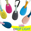 LEDライトキーホルダー LED DROP LIGHT カラ...