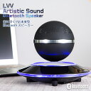 LVV Artistic Sound Bluetooth Speaker 浮遊スピーカー V-MP02-W サウンド 音楽 ミュージック 着信 ブルートゥース 浮く スマートフォン ギフト プレゼント おもしろ雑貨