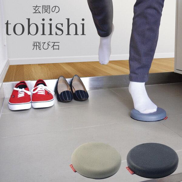 Tobiishi トビイシ ステッピングストーン 玄関 おもしろ雑貨 生活雑貨【メール便OK】【あす楽対応可】