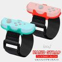 Nintendo Switch スイッチ Joy-Con用 HAND STRAP ハンドストラップ リストバンド型 アタッチメント 2個セット グリップ ジョイコン コントローラー ダンス ゲーム プレゼント 【あす楽対応可】