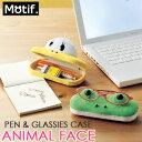 めざましテレビで紹介アニマルメガネスタンドケース【Motif.】ANIMAL FACEアニマルフェイス・ANIMAL GLASSES STAND CASEおもしろ雑貨おもしろグッズ シンシア プレゼント 【あす楽対応可】