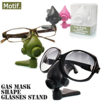Gas mask-type glasses stand /GAS MASK SHAPE GLASSES STAND imported goods watches and toys rather than gadgets Cynthia