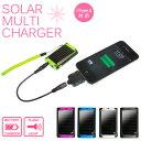 これ1つでゲームもiPhoneもケータイも充電可能!!携帯充電器ソーラーマルチチャージャー/SOLAR MULTI CHARGER(マルチ充電器/ソーラー充電器)【あす楽対応】